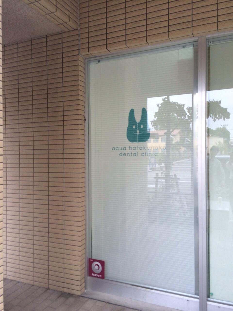 兵庫県歯科医院