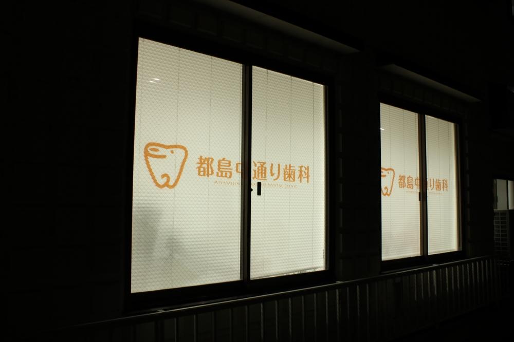 大阪市歯科医院