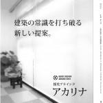 建築と社会 広告